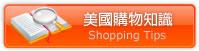 美國購物知識