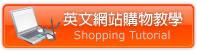 英文網站購物教學