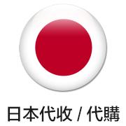 最專業的日本商品代購代收代寄公司